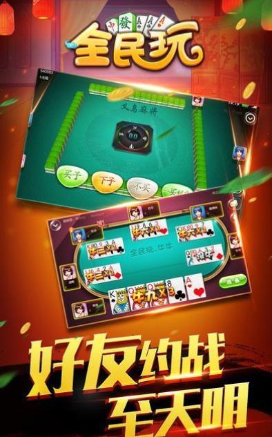 全民玩义乌麻将手机游戏(经典的棋牌游戏) v1.1.0 安卓版图片
