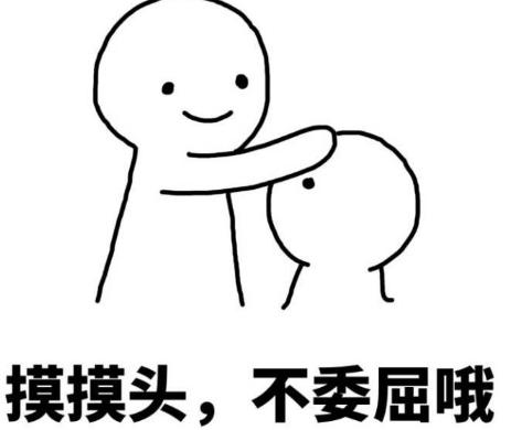摸头杀qq表情包(安慰人的表情包) 高清无水印版图片