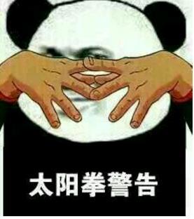 泰拳警告恶搞表情包(武力问题解决) 合集版图片