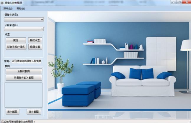 摄像头控制精灵pc版(免费实用的摄像头控制软件) v3.5 免费版