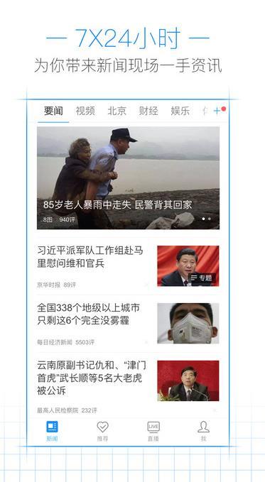 腾讯新闻苹果版图片