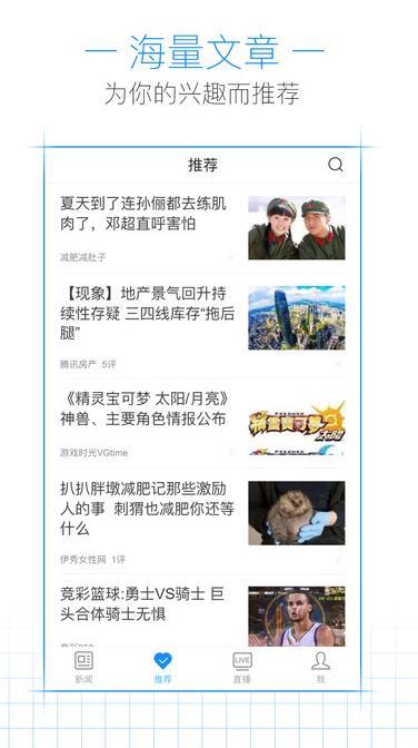 腾讯新闻苹果版界面