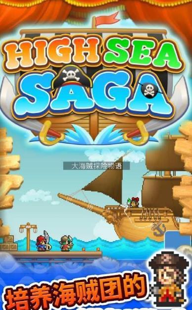 开罗大海贼探险物语安卓版(海上竞技队伍) v2.0.6 手机游戏