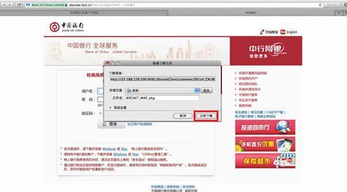 中国银行安全控件 for Mac下载