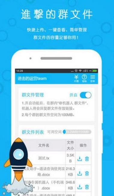 手手机版下载 微信群管理 v2.2.0 安卓版