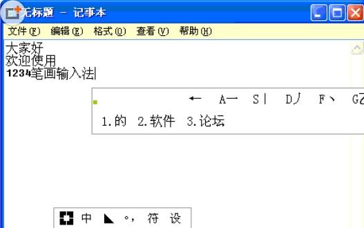 1234笔画输入法正式版下载 入门级中文输入法 v4.4 免费版