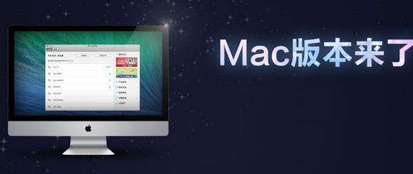 Wifi万能钥匙 Mac版下载