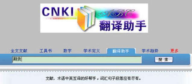 首页 软件下载 应用软件 转换翻译 > cnki中国知网翻译助手下载  遇见