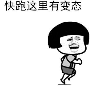 表情头快跑QQ表情下载9枚高清版感谢你们蘑菇包的搞笑图片