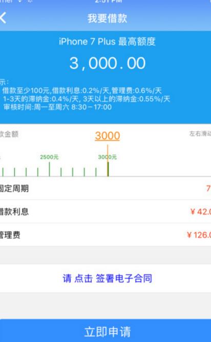 快联贷ios版(用iphone借款) v2.7 苹果版