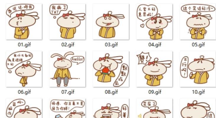 首页 软件下载 联络聊天 qq 表情 > 懒兔子表情包下载  小编跟你讲哦!