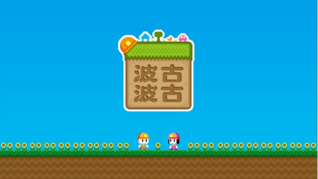 波古波古iphone版(休闲建造类手机游戏) v1.0.10 官方版