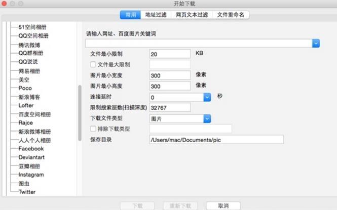 All网站图片批量下载器 mac版界面