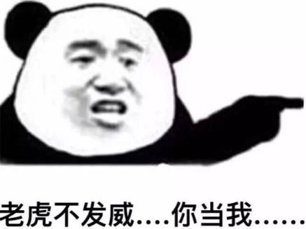 首页 软件下载 联络聊天 qq 表情 > 熊猫头老虎不发威你当我女朋友吧