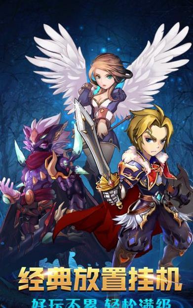 王者超神挂机游戏手机版(继承童话经典画面) v1.0.1 安卓版