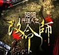 阴阳代理人之改命师小说完结全本