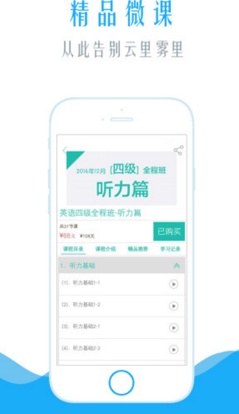 米考试四级听力app界面