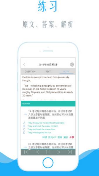 米考试四级听力app截图