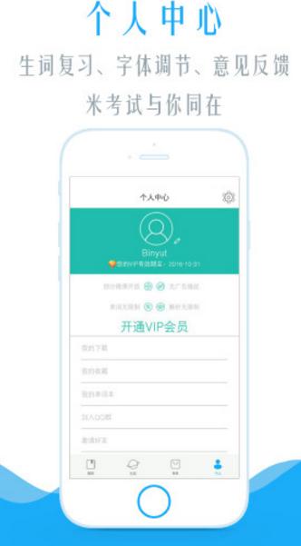 米考试四级听力app