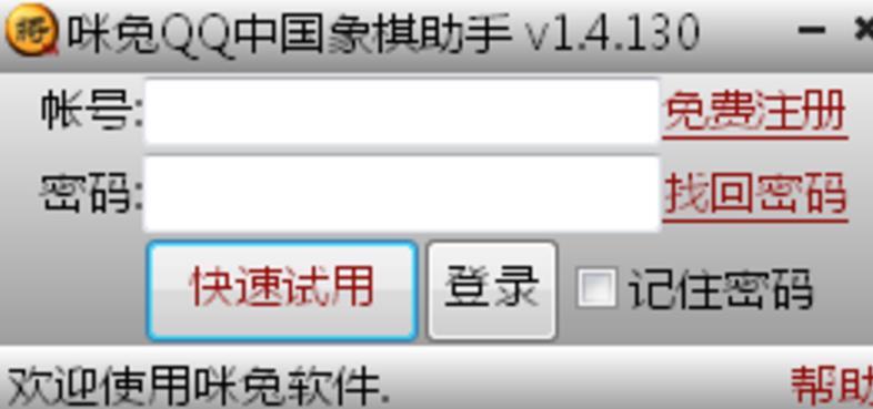 咪兔QQ中国象棋辅助工具
