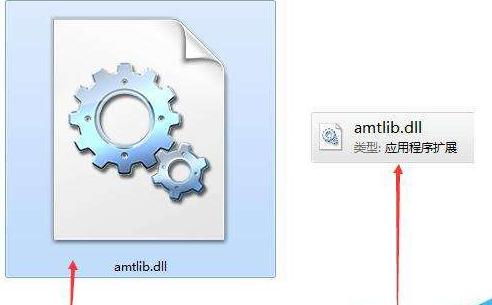 Photoshop cc 2017补丁amtlib.dll文件截图