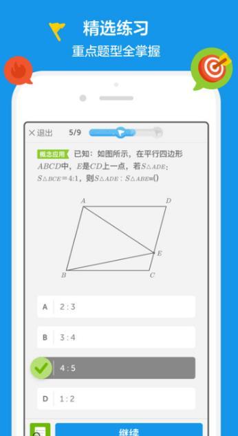 洋葱数学免费会员版(解锁收费服务) v2.7.0 安卓版