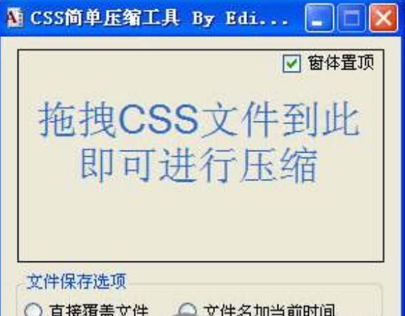 js文件压缩工具_js文件压缩工具