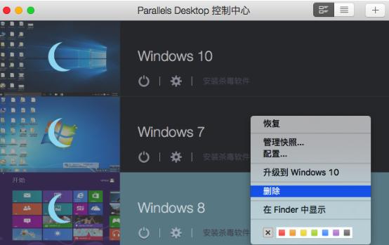 parallels desktop11卸载教程特点