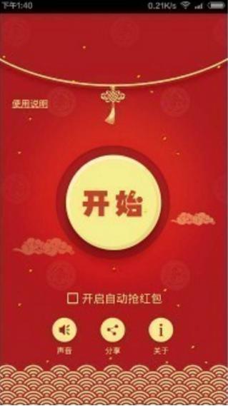 独裁者抢红包软件(功能比较全面) v1.5.7 安卓版