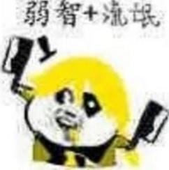 智障宝宝qq表情包(妈的制杖) 42枚高清版图片