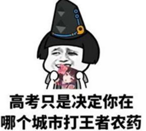 打王者农药qq表情包下载