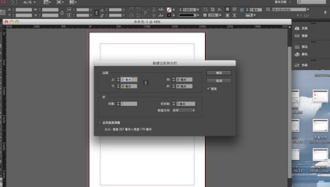 adobe indesign cc 2017 mac版 (印刷出版设计) v12.1.0.56 最新版图片