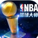 NBA篮球大师360手机版