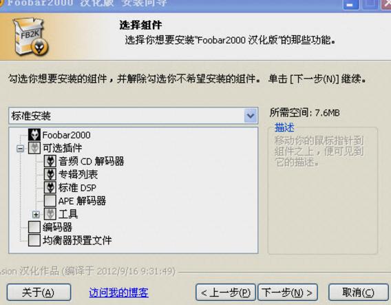 foobar2000插件大全截图
