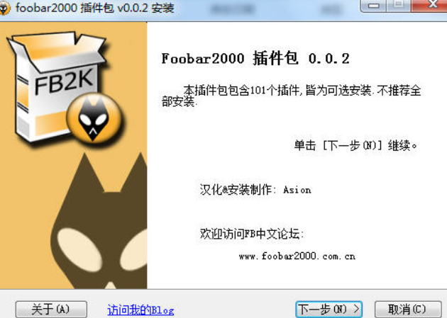 foobar2000插件大全