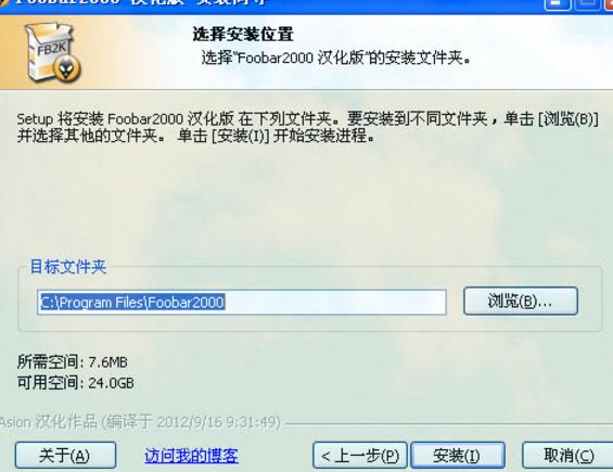 foobar2000插件