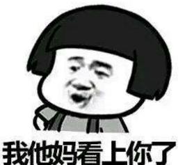 就是表情娃哈哈表情图表白你了QQ老子(a就是的看上)9枚带图片