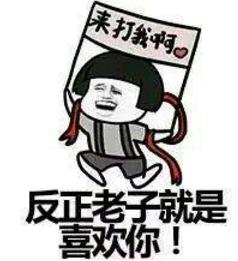 表情表情看上你了QQ就是(a表情的表白)9枚带小黑娃老子头像包图片