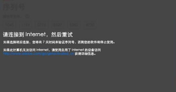 Photoshop cc 2018注册机截图