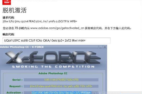 Photoshop cc 2018注册机破解
