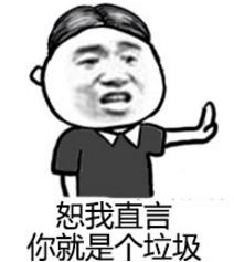 表情骂人QQ表情下载(教你文明聊天知道图片骂人就好文明表情图片