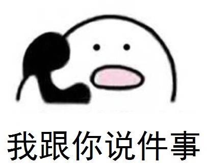 说不定他也在想你哦!在 打电话歪表情包中的内容也是和风骚的呢!图片