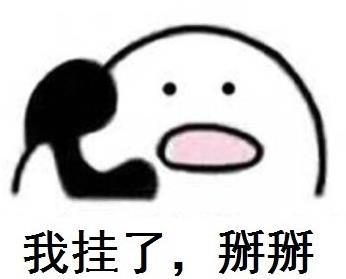 打电话歪表情下载(想一表情就要立刻v表情)无中国知个人包乎图片