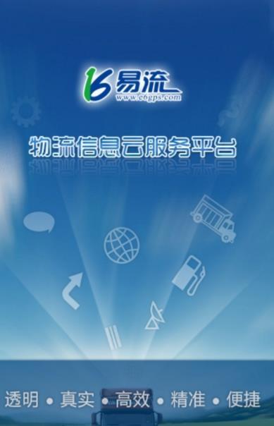 易流云平台手机app(自定义线路和区域) v4.09 安卓版