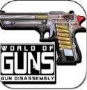 世界枪械枪的拆解手机正式版