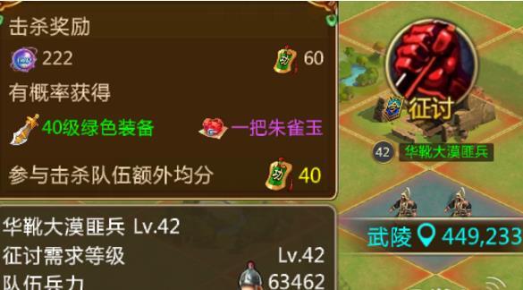 胡莱三国2官职攻略