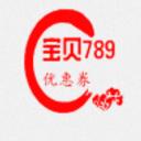 宝贝789app(天猫隐藏优惠券) v1.0 安卓版