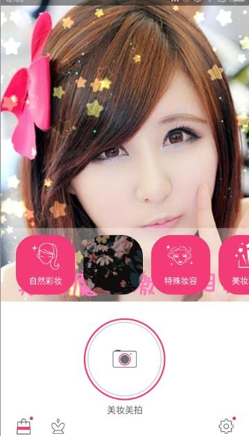 激萌美女秀秀安卓版(彩妆组合美颜相机) v4.10.2 手机版