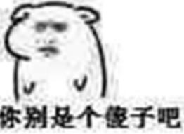 你别是个表情吧QQ表情下载(挑衅搞笑大全图傻子卡通搞笑图片包表情图片大全可爱图片