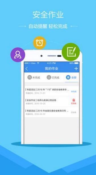 2017平安暑假安全教育app(平安暑假专项作业) v1.0.5 安卓版